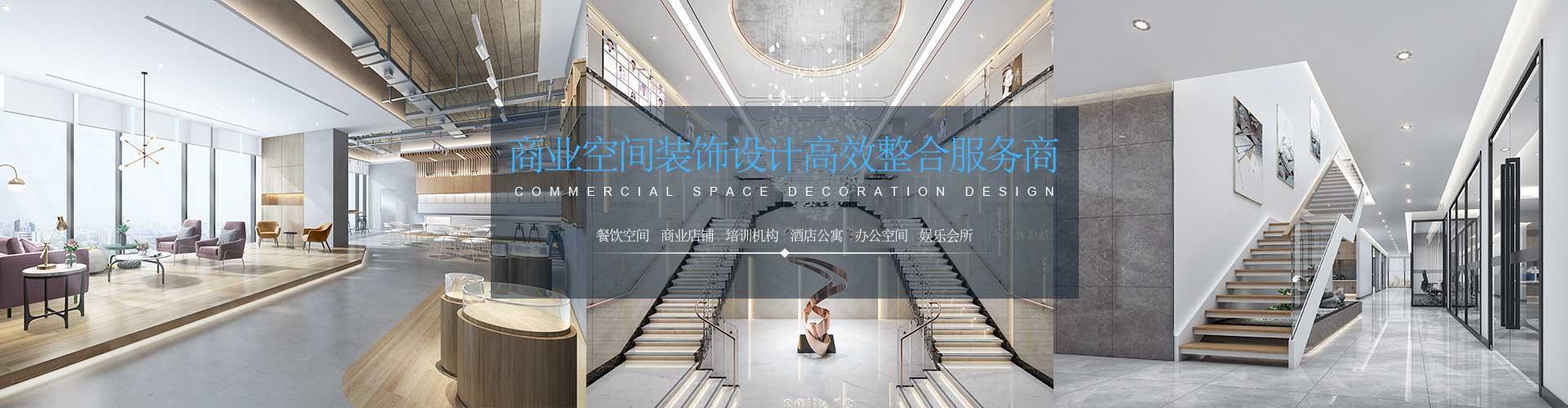 深圳办公室设计装修