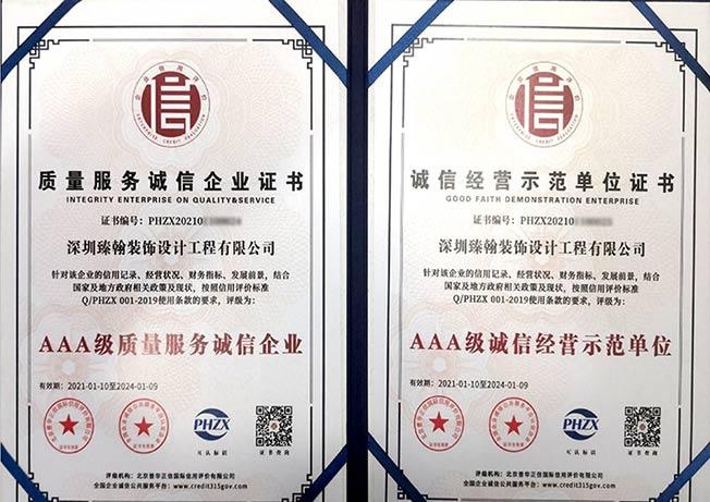 AAA级-质量服务诚信证书