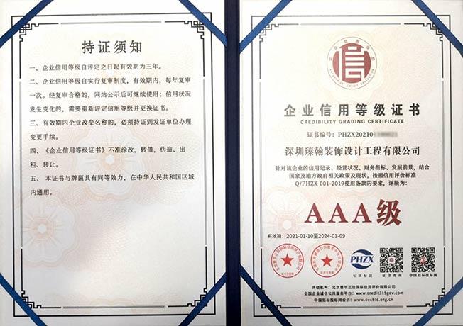 AAA级-企业信用等级证书