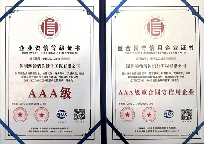 AAA级-企业资信等级证书